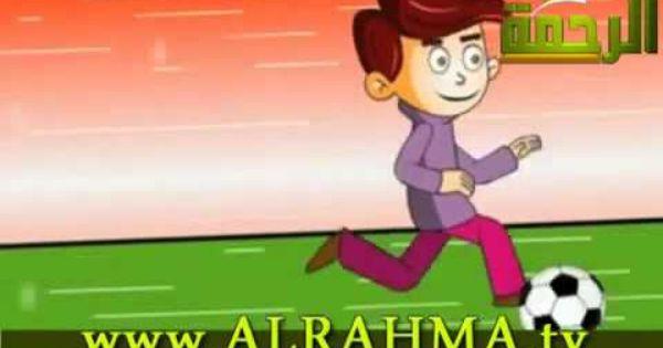 01 بر الوالدين الكرتون الإسلامي أنا مسلم Mario Characters Character Family Guy