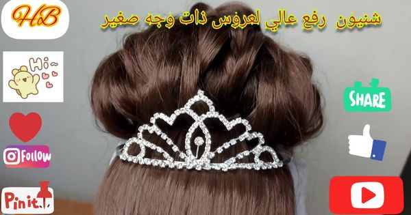 تسريحة شعر شنيون عالي لعروس ذات وجه صغير Hairstyle For A Bride Hair Stiles Beauty Hair