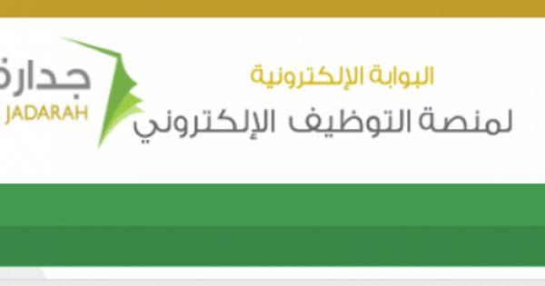 موقع جدارة 3 التوظيف الالكتروني تسجيل الدخول الصفحة الرئيسية وزارة الخدمة المدنية Ios Messenger Ios