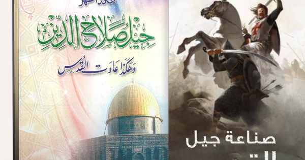 كتاب هكذا ظهر جيل صلاح الدين وهكذا عادت القدس Book Cover Books Art