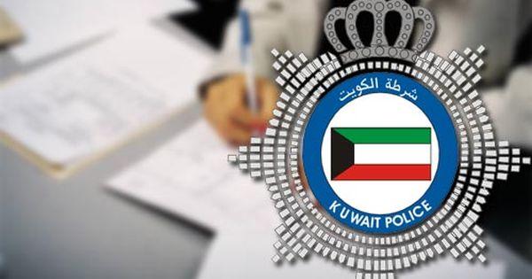 طريقة استعلام عن مخالفات المرور الكويت والدفع ألكترونيا Kuwait Police Bmw Logo