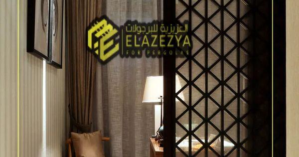 بالصور اشكال بارتشن خشب متحرك للبيع 01027702770 العزيزية للبرجولات Home Decor Decals Decor Home Decor