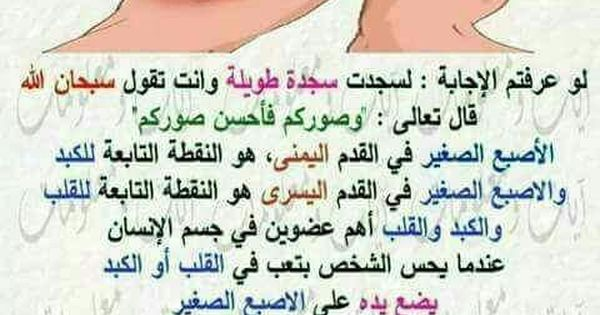 Pin By Abdu Ali On Haelth Bauty Health Facts Health Advice Health Skin Care