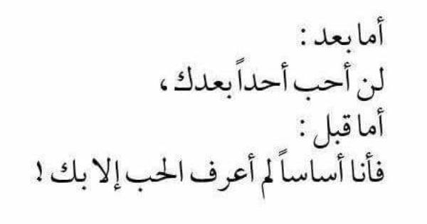 اما بعد انتي الحب الاخير في حياتي اما قبل قلبي ولد في مهد حبك انتي بحبك Arabic Quotes Quotes Love Quotes