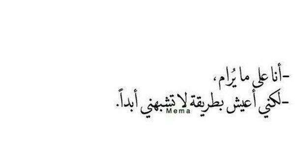محمد نصر Words Quotes Postive Quotes One Word Quotes