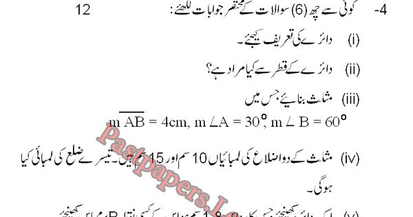 bise lahore past papers intermediate 2017