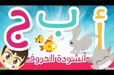 أغنية الحروف الأبجدية العربية للأطفال بدون موسيقى أنشودة حروف الهجاء نشيد تعليم الحروف Youtub Arabic Alphabet Art Drawings For Kids Learn Arabic Alphabet