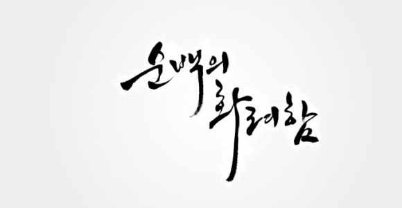 Beautiful examples of korean calligraphy leave inspired