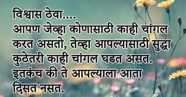sundar vichar | marathi quotes | pinterest | relationships
