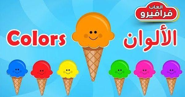 العاب اطفال تعليمية تعلم الألوان باللغتين العربية والانجليزية Colors I Youtube