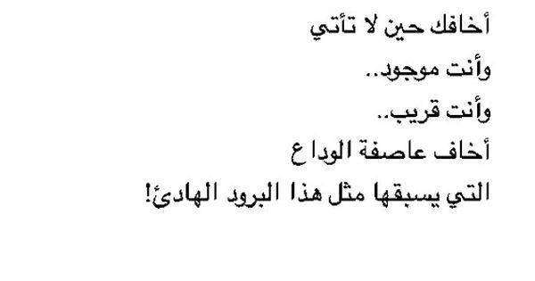 أخافك حين لا تأني Words Arabic Calligraphy Math