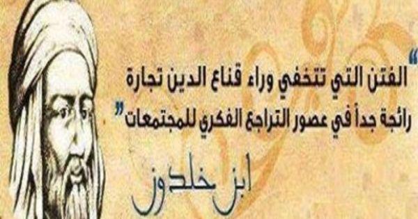 أكرم الشاطري المحامي من أقوال مؤسس علم الإجتماع مقولة جذيرة Arabic Words Eloquent Words