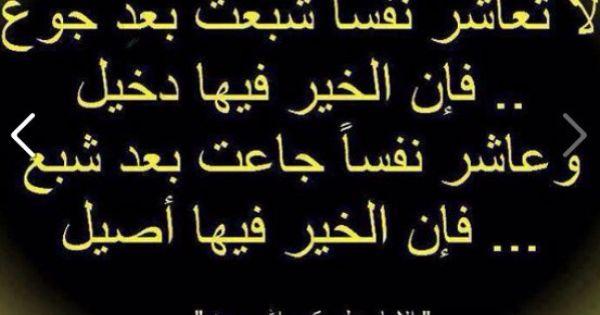 من اقوال الامام علي عليه السلام Islamic Inspirational Quotes Cool Words Image Quotes