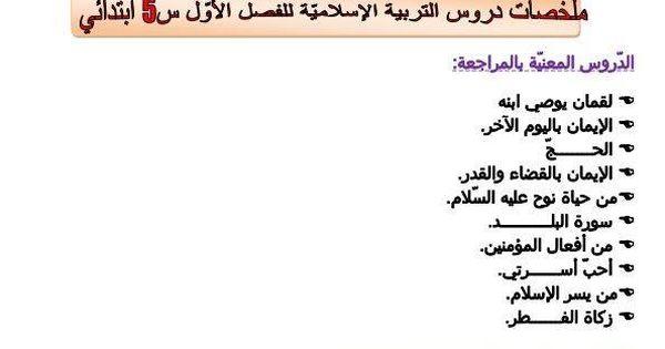 ملخصات دروس التربية الاسلامية للفصل الأول السنة الخامسة ابتدائي Summary Lesson Lesson Education