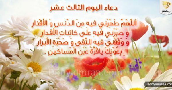 دعاء اليوم الثالث عشر دعاء رمضان دعاء رمضان شهر رمضان اليوم الثالث عشر دنيا امرأة كويت كويتيات كويتي بحرين دبي ال Ramadan Lei Necklace Necklace
