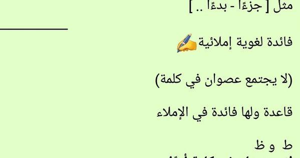 لغه عربي Learn Arabic Language Arabic Language Learning Arabic