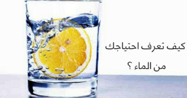 فن العطاء كيفية حساب احتياج الجسم للماء Lemon Water Drinking Lemon Water Carbonated Water