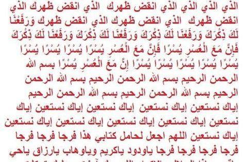 الرصد للأعمال الروحانية 12 10 2013 Islamic Phrases Quran Quotes Love Islam Facts