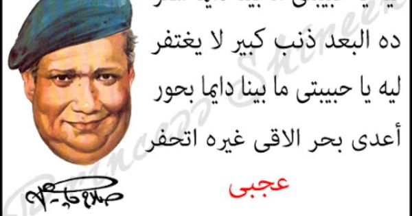ليه يا حبيبتي ما بينا دائما سفر Touching Words Words Quotes