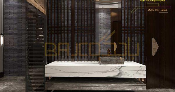 تصاميم مغاسل رخام طبيعي تصميم تنفيذ 2020 باجكو مؤسسة بدء الانجاز للمقاولات Marble