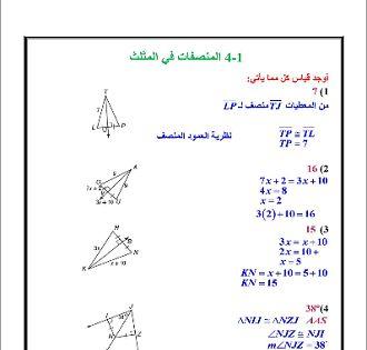 الرياضيات أول ثانوي الفصل الدراسي الأول Math My Neighbor Totoro Math Equations