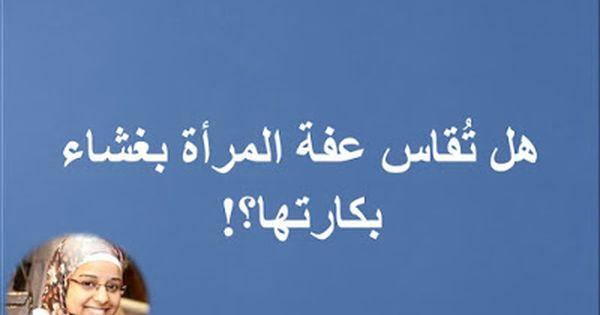 Nadasokrat هل ت قاس عفة المرأة بغشاء بكارتها Home Decor Decals Blog Posts Poster