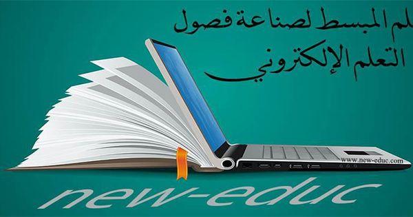 العلم المبسط لصناعة فصول التعلم الإلكتروني تعليم جديد Elearning Learning Hand Fan