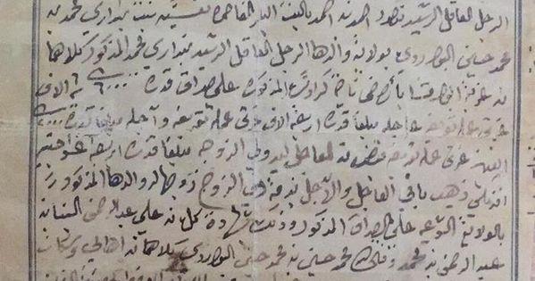 وثيقة عقد زواج احد الاثرياء بتاريخ 5 يوليو 1902 م بصداق 6000 قرش المهر 4000 و المؤخر 2000 يعنى 60 جنية وقتها الجنية ا Cairo Egypt Egyptian Historical Artifacts