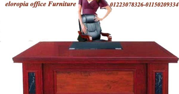 اثاث شركات اثاث مكتبي مصانع اثاث مكتبي معارض اثاث مكتبي معارض أثاث مكاتب كراسي مكتبات اثاث معدني أثاث مكتبي اثاث Office Furniture Home Decor Furniture