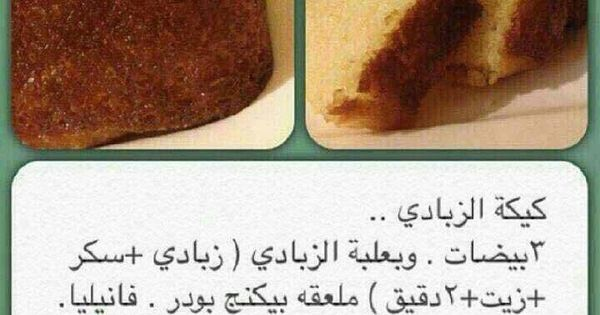 Pin By مدمنه قطط On طعام In 2020 Arabic Food Tunisian Food Cooking Recipes Desserts