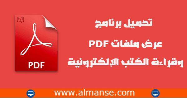 برامج كمبيوتر المنسي لتحميل برامج الكمبيوتر مجانا Arabic Books Books Readers