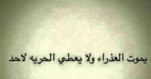 برج العذراء Funny Arabic Quotes Arabic Quotes Quotes