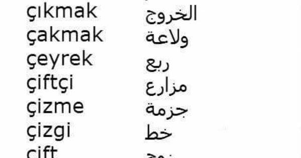 كلمات تبدأ بحرف ال C باللغة التركية Ogrenme Arapca Dili Turkce
