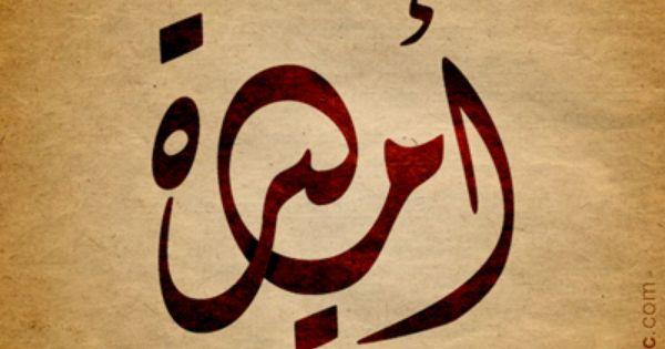 Amira Arabic Calligraphy Design Islamic Art Ink Inked Name Tattoo Find Your Name At Namearabic Com Arabic Names Calligraphy Name Urdu Calligraphy