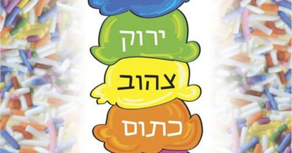 symbols for shavuot