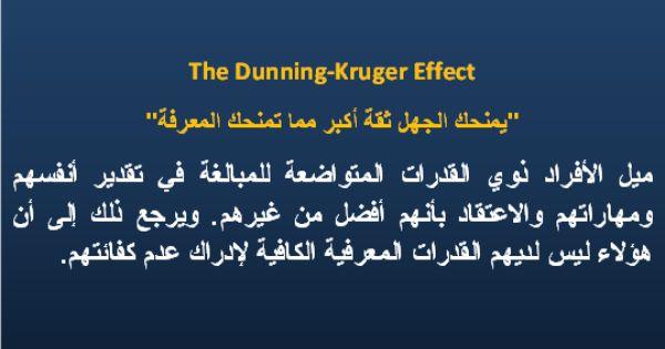 جبرتي تويتر On Twitter Quotes Dunning Kruger Effect