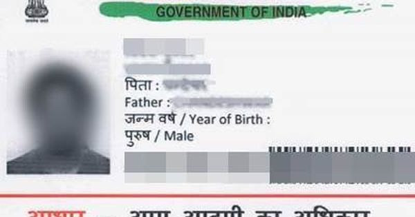 Check Aadhar Card Status By Name Acknowledgment Number At Uidai