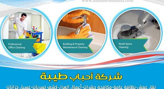 شركة تنظيف بجدة 0500589444 وأفضل نظافة لعملائنا مع الخصم Clean Office Cleaning Maintenance Retail Space