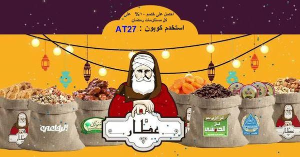 كوبون عطار مصر بخصم 10 على كل مستلزمات شهر رمضان 10 Things Character