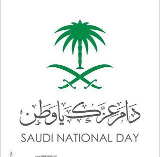 صور تهنئة اليوم الوطني 2020 اعمال بالصور عن اليوم الوطني السعودي National Day S Love Images National Day Saudi
