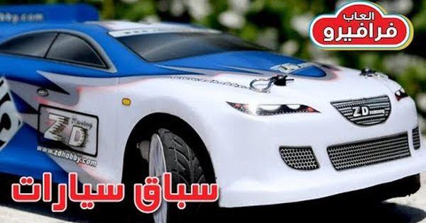 العاب سيارات اطفال ولعبة سيارات السباق من اجمل العاب اطفال Car For Kids Youtube Sports Car Car
