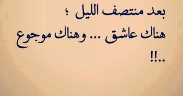 بعد منتصف الليل هناك عاشق و هناك موجوع Arabic Words Words Arabic Calligraphy