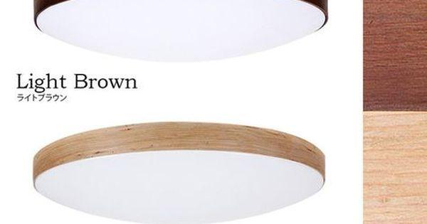 楽天市場 天然木ウッドフレーム Ledシーリングライト 無段階調光 調色