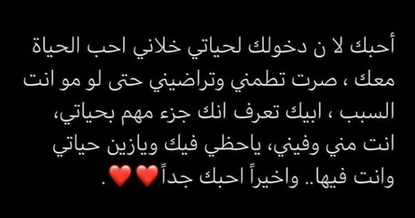 Pin By Fdffbh Gdjff On Words Arabic Love Quotes Love Words Funny Phrases
