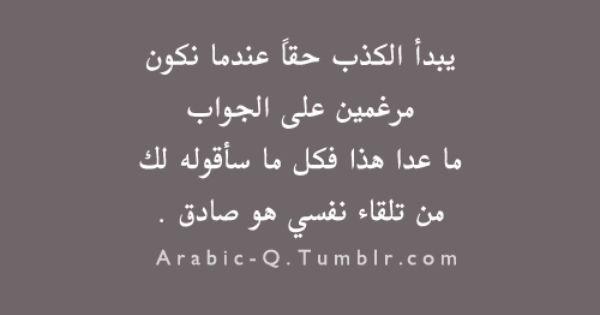 يبدأ الكذب حقا عندما نكون مرغمين على الجواب ما عدا هذا فكل ما سأقوله لك من تلقاء نفسي هو صادق أحلام مستغانمي Arabic Quotes Quotes Arabic Love Quotes