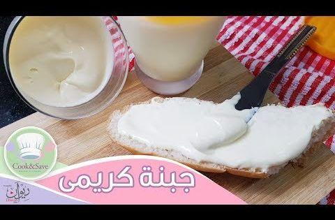 جبنة كريمى بأسهل طريقة وأحلى طعم رشا الشامى Youtube Food Cooking Cheese