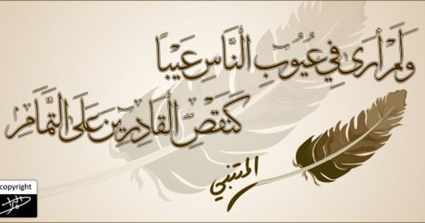 مخطوطة بيت شعر المتنبي معرض دبليو إنتر Arabic Poetry Sayings Calligraphy