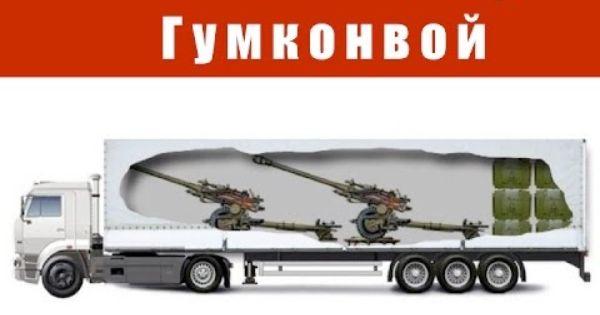 Россия перебросила очередную партию военной техники, топлива и боеприпасов боевикам на Донбасс, - ГУР Минобороны - Цензор.НЕТ 3116