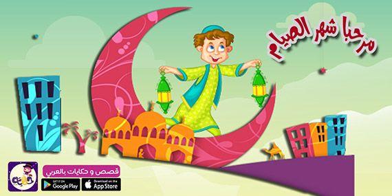 قصص عن رمضان مكتوبة للاطفال قصة هدية رمضان بالعربي نتعلم Islamic Kids Activities Islam For Kids Activities For Kids