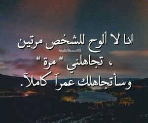 Pin By N A Q On عبارات جميلة True Words Arabic Quotes Quotations